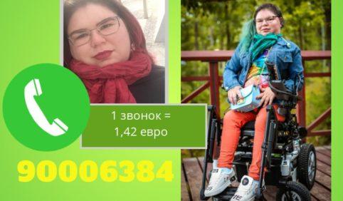 """""""Зеленая лампа"""": Кате Лебедевой очень нужна помощь на оплату """"электронной руки"""""""