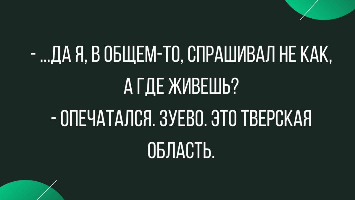 смешные шутки про Россию и русских
