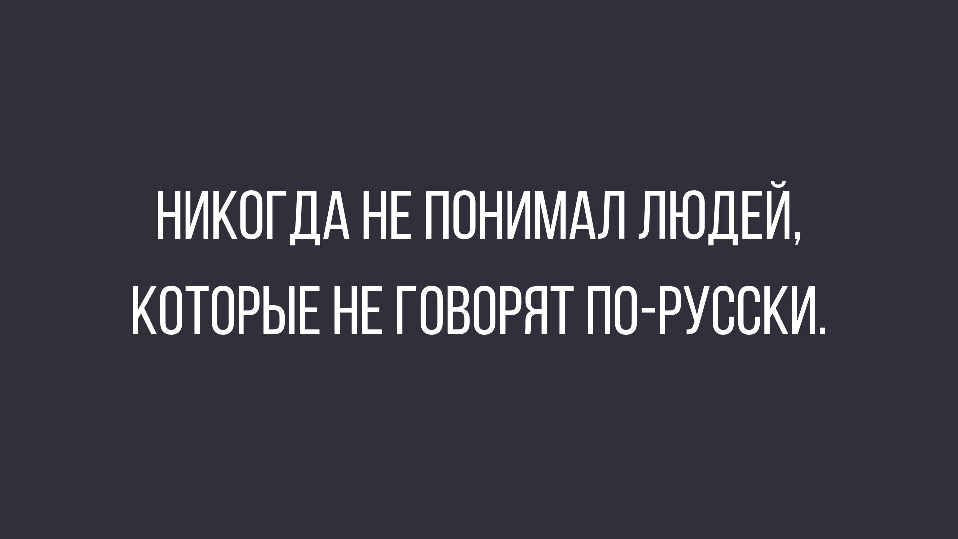 прикольная подборка анекдотов про русских