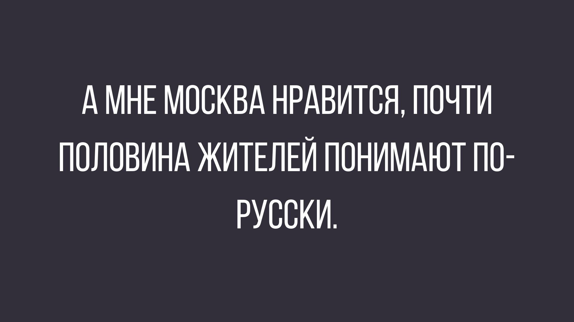 новые анекдоты про русских