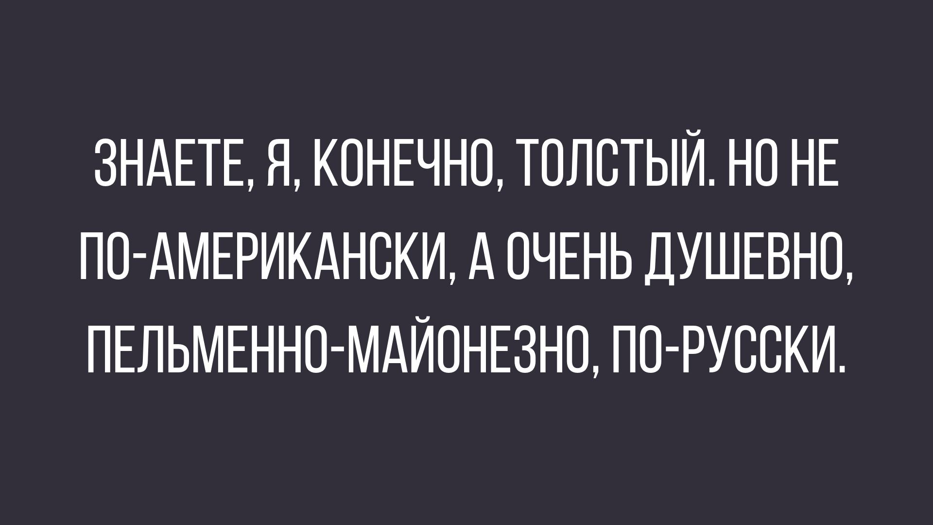 юмор и шутки про русских