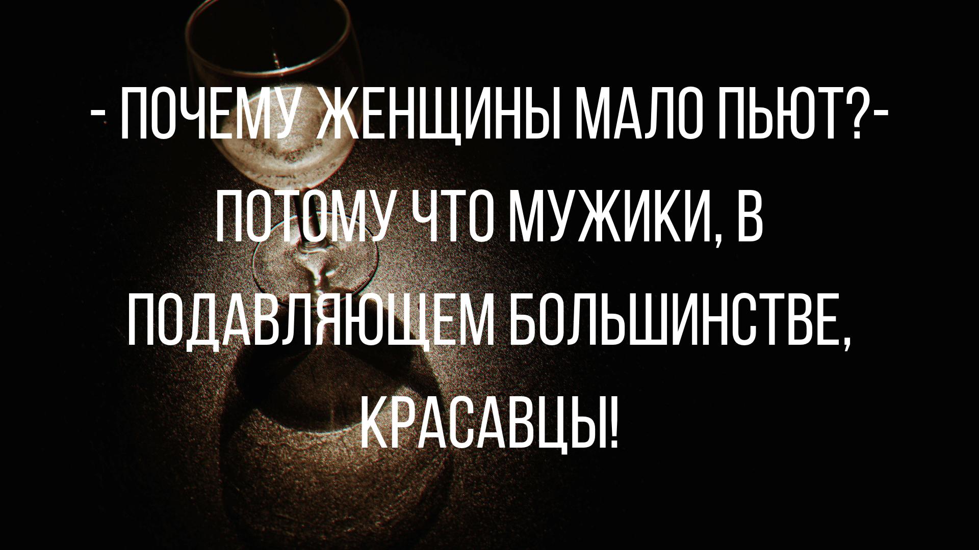Лучшие анекдоты про алкоголь