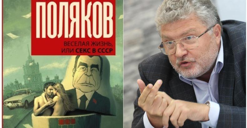 Юрий Поляков расскажет рижанам о сексе в СССР