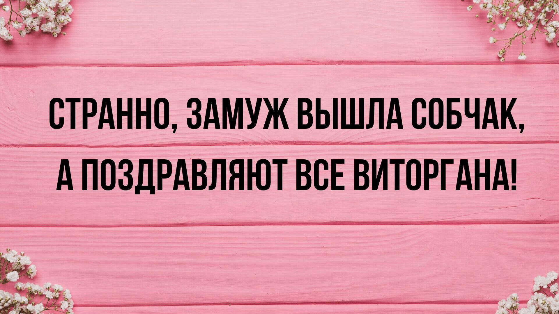 анекдот про Собчак
