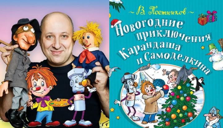 Автор Карандаша и Самоделкина расскажет рижским детям, где можно ставить родителей в угол