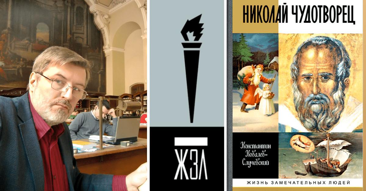 Российский культуролограсскажет рижанам историческую правду о Святом Николае