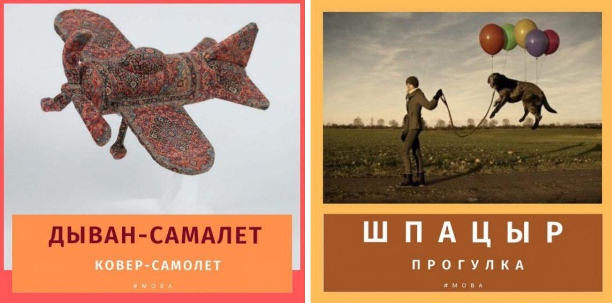 Такой очаровательный и забавный белорусский язык (15 фото)