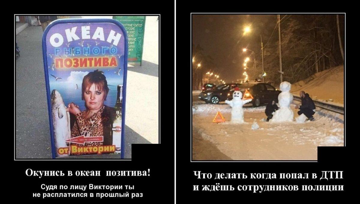 Демотиваторы за сегодня и снеговики на дороге