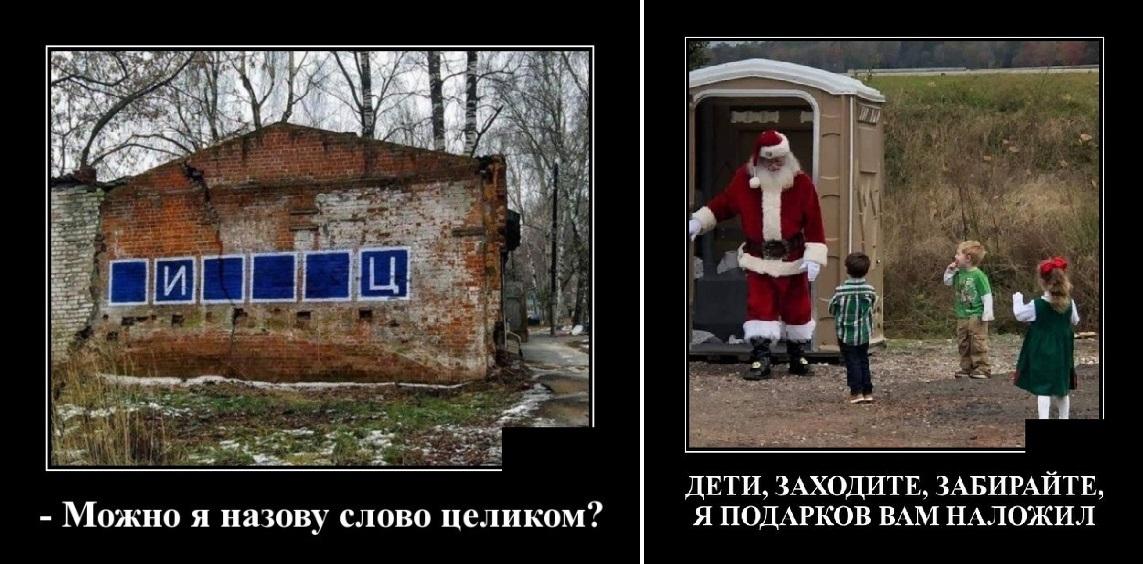 Демотиваторы в понедельник и Дед Мороз