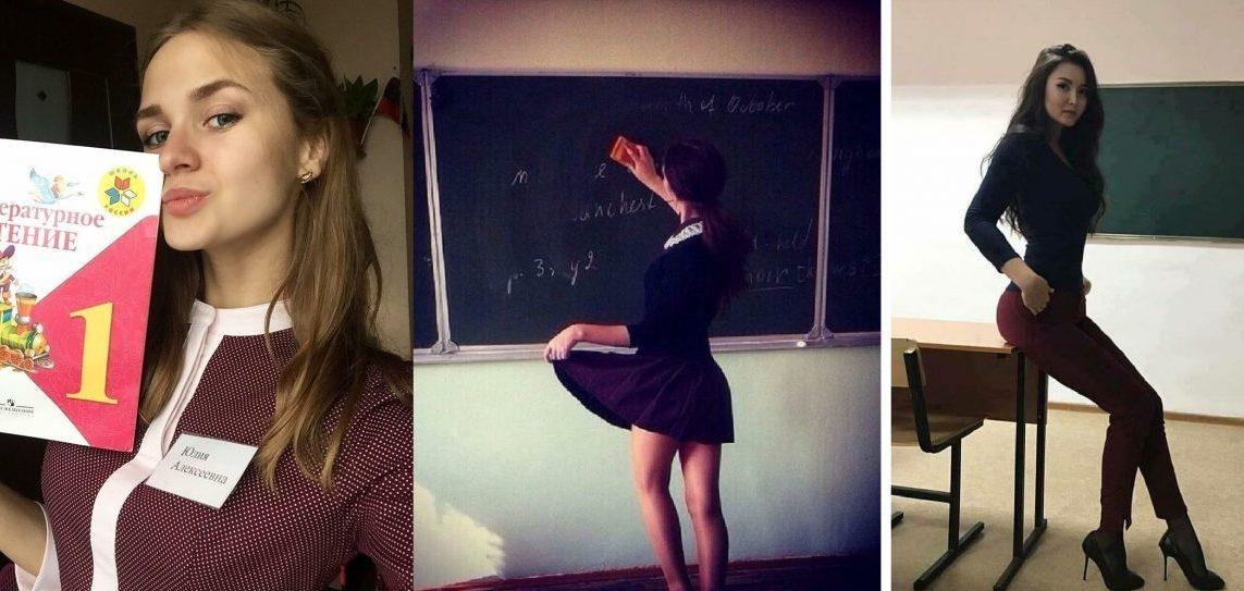 Практикантки и учительницы, на уроках которых нет проблем с посещаемостью