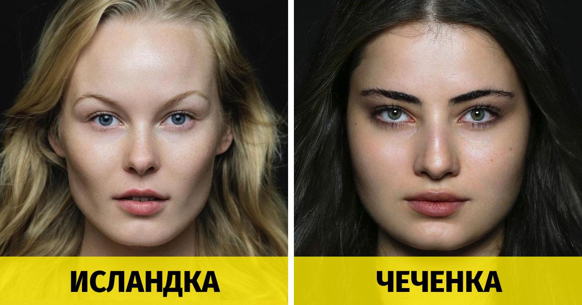 Бесконечное разнообразие женской красоты в фотографиях девушек из отдаленных уголков мира