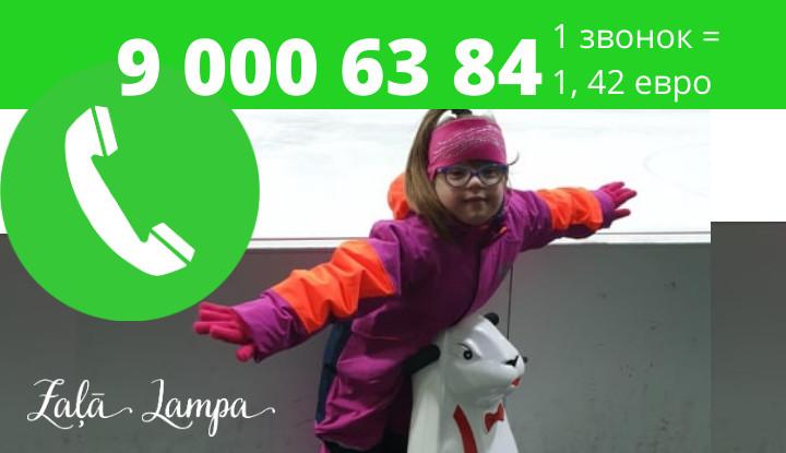 «Зелёная лампа»: «особенным» детям Ольги Нечаевой нужна помощь