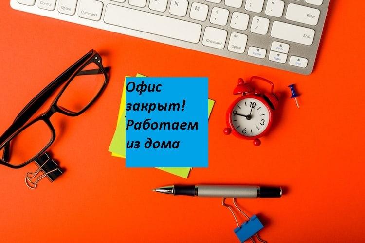 9 простых советов как организовать работу из дома во время коронавируса