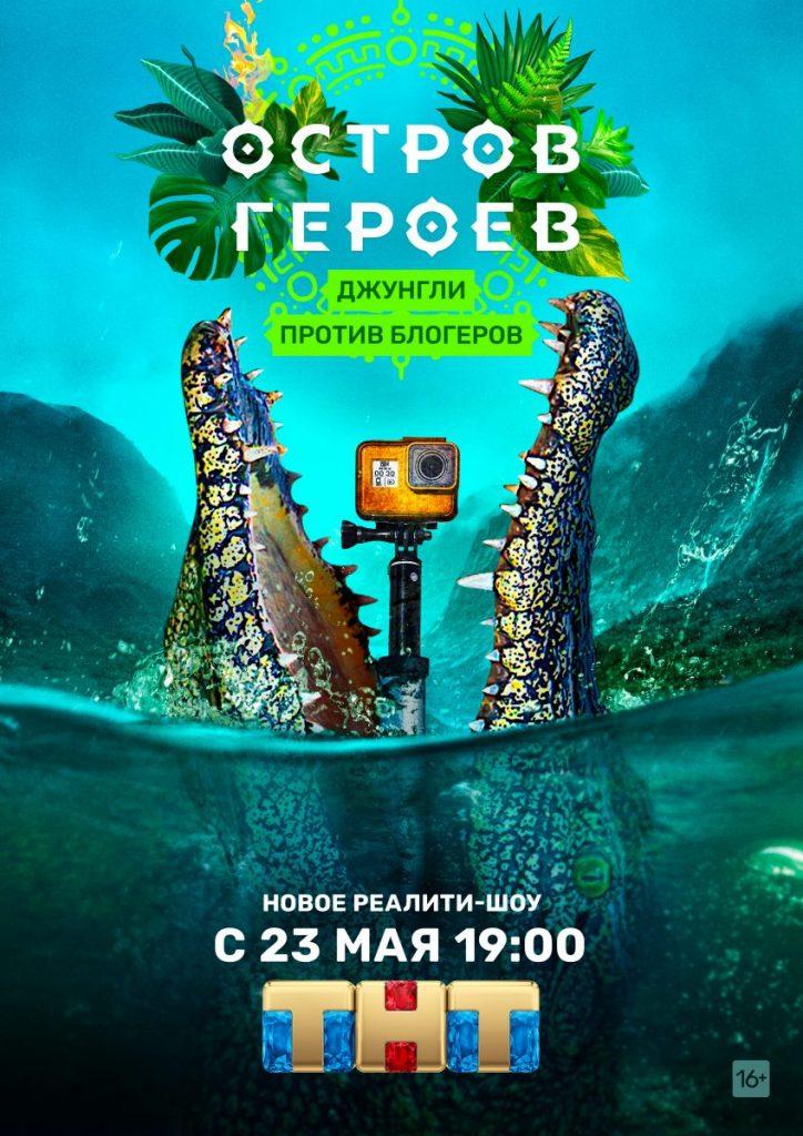 Остров Героев выпуск 23.05.2020 1 серия смотреть онлайн