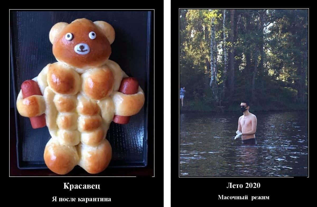 Демотиваторы за сегодня и лето 2020