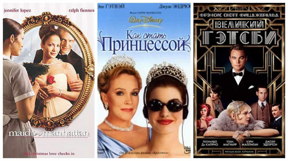 """10 фильмов на тему """"из грязи в князи"""""""