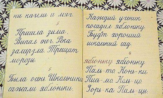 А-аккуратность:  как писали ребятишки начальной школы в советское время