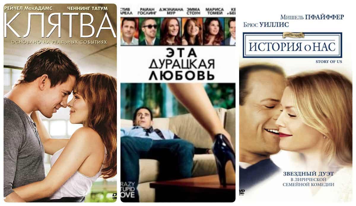 10 фильмов про то, как спасти отношения (вдруг пригодится)