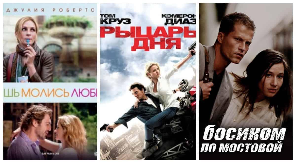 11 легких и сердечных фильмов на выходные