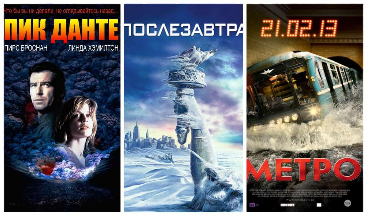 7 фильмов-катастроф, показывающих хрупкость нашего мира