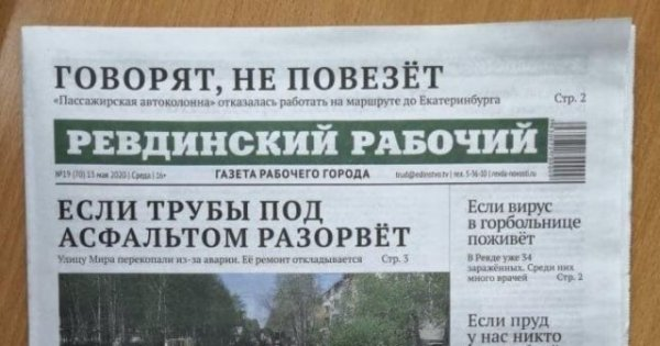 """Лучшие заголовки газеты """"Ревдинский рабочий"""" (да, они того стоят!)"""