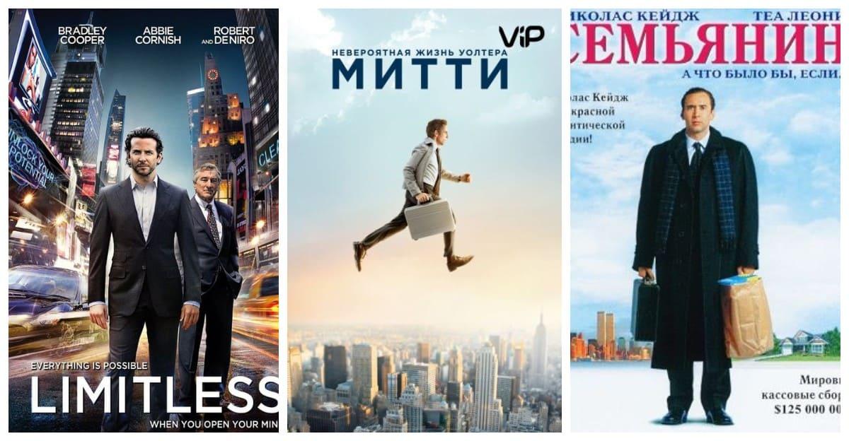 Захватывающие фильмы, где в жизни героя меняется все