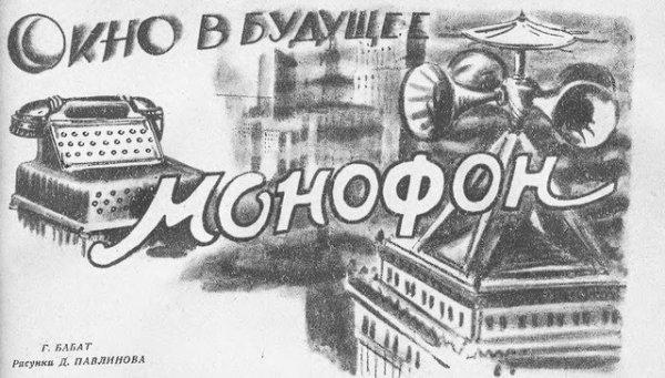 Как 21 век представляли в СССР. Спойлер – без Tik Tok и пандемии