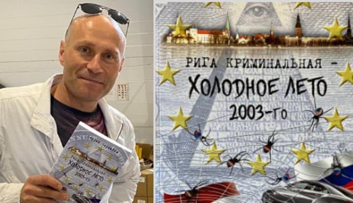 """В детективе """"Рига криминальная"""" действует президент Латвии. Встреча с автором"""
