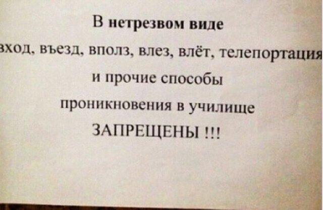 Чисто российские объявления (15 фото)