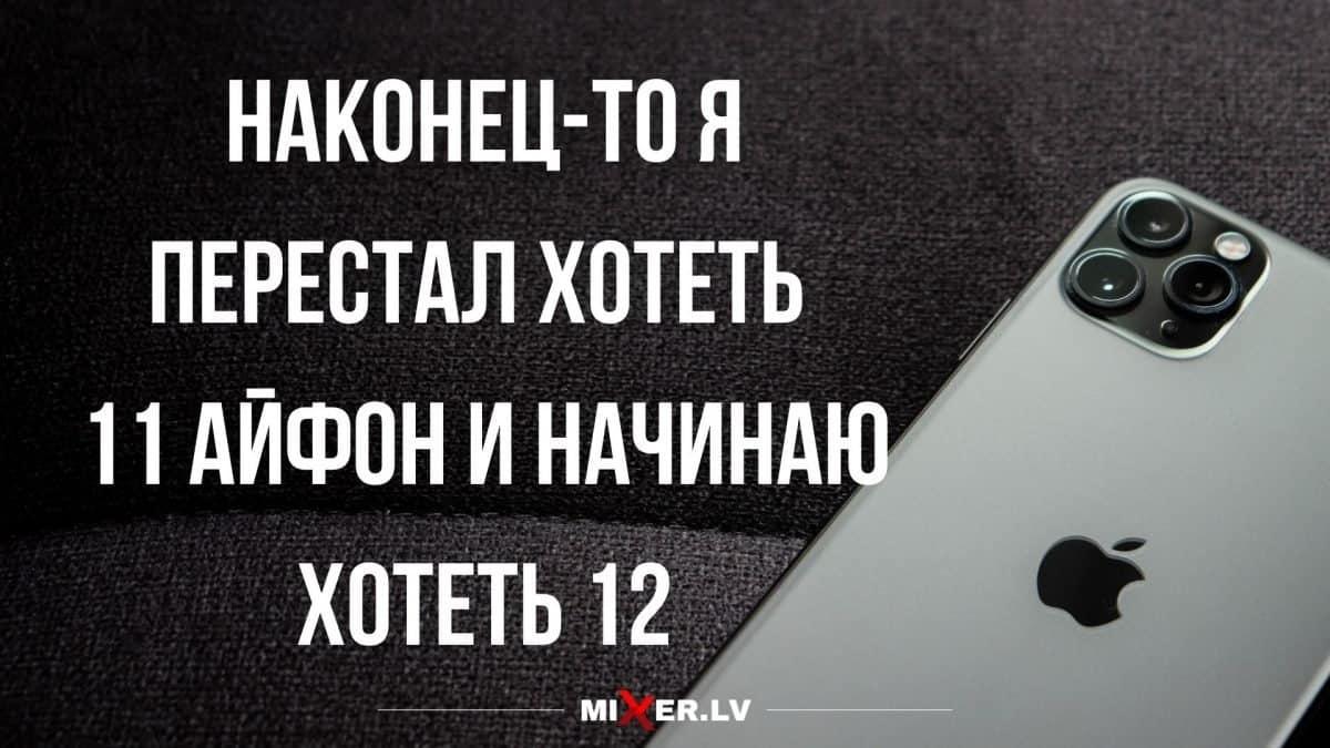 Юмор за день и iPhone 12