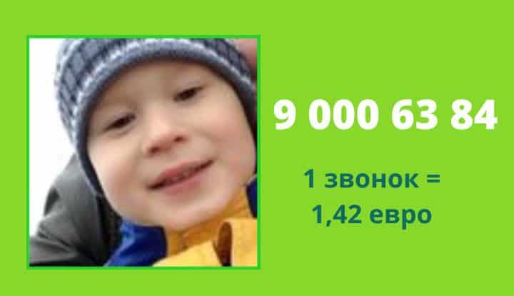 """""""Зеленая лампа"""": Родиону Солнышкину нужна помощь"""