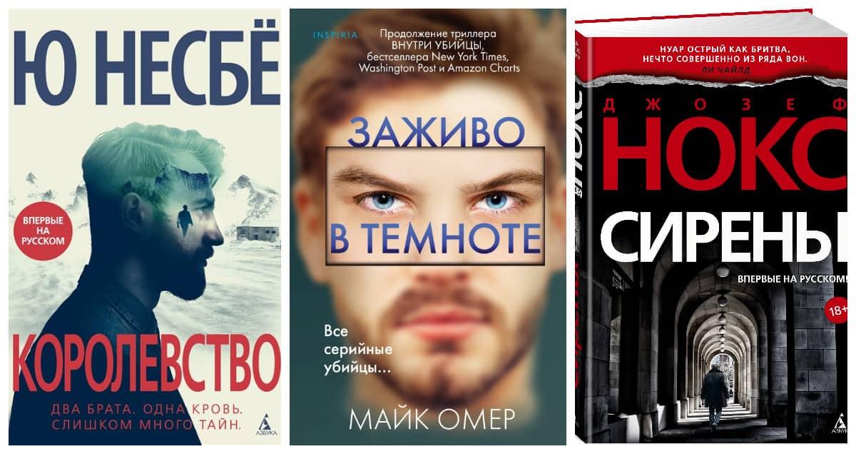 5 новых книг-детективов, от которых не оторваться!