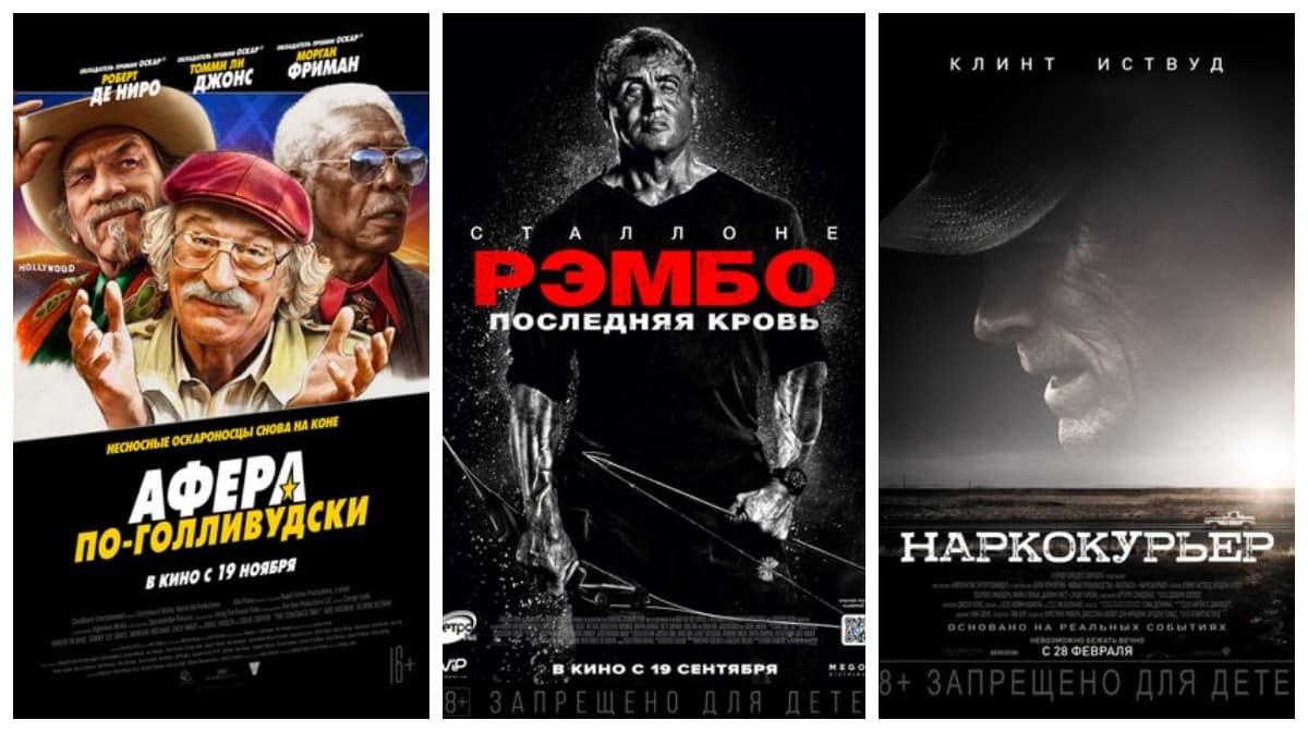 Старики-разбойники: 10 улетных фильмов о неугомонных пенсионерах