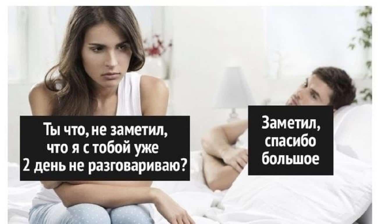 Все об отношениях мужчин и женщин в картинках