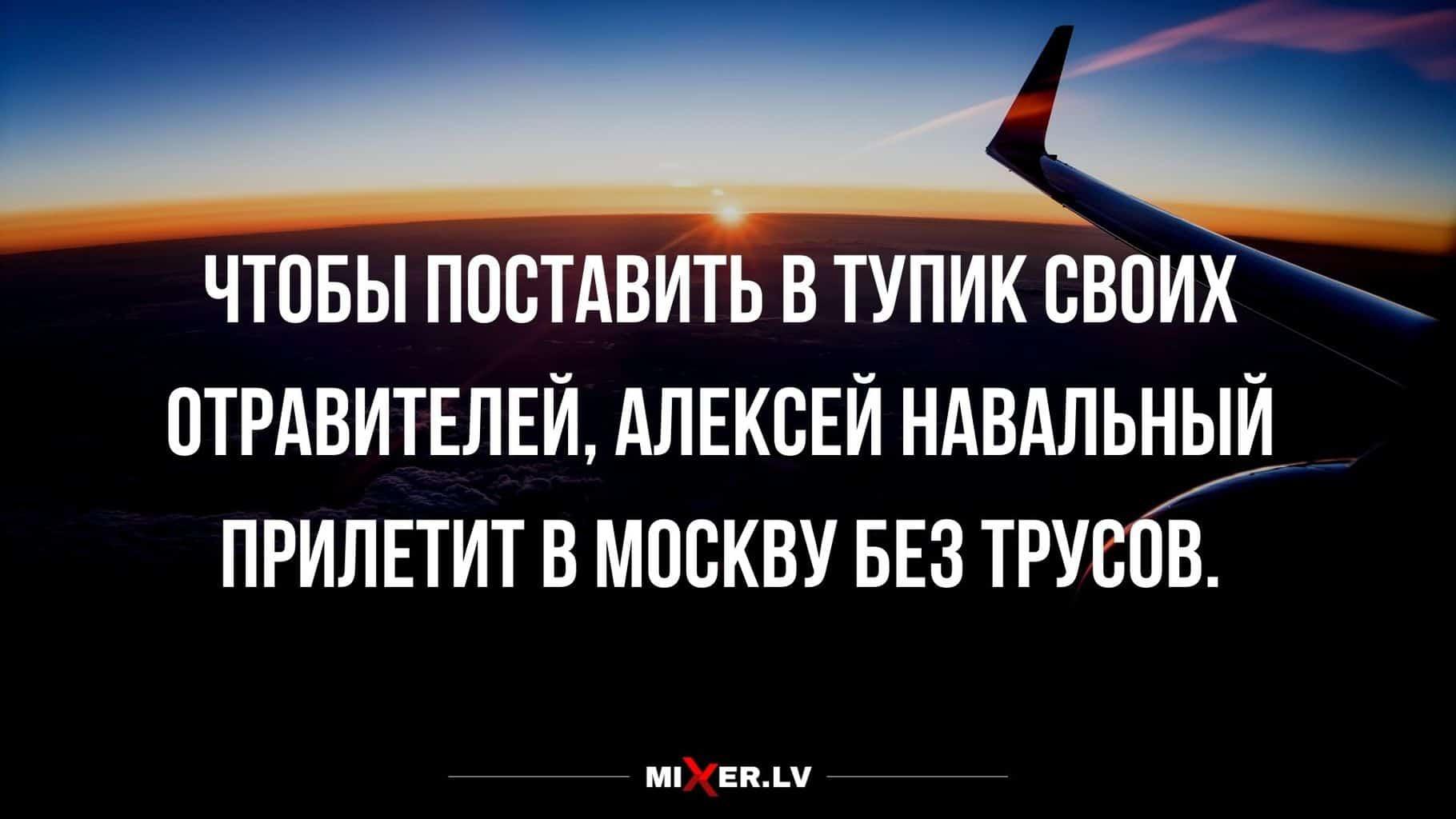 Юмор за сегодня и перелет в Москву