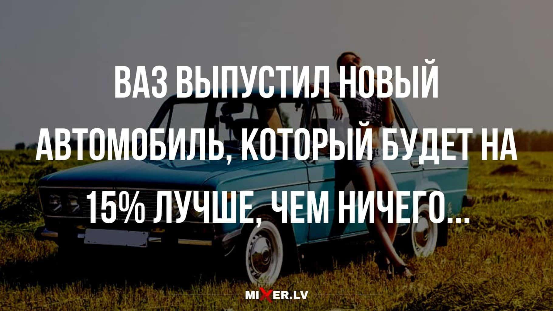 Юмор за сегодня отечественный автопром