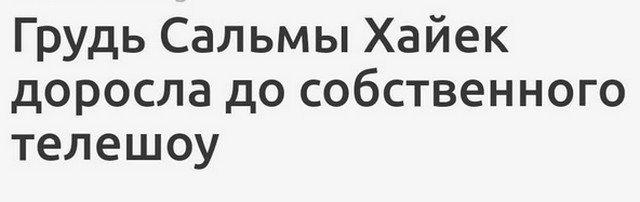 15 странноватых но забавных заголовков российских СМИ и про грудь Сальмы Хайек