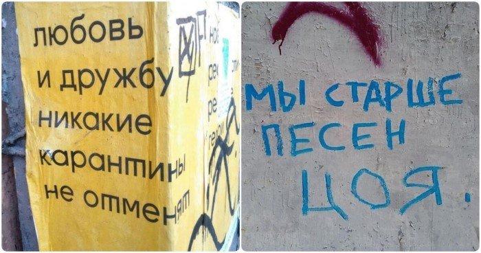 Философские надписи на улицах российских городов, которые красноречиво общаются с жителями