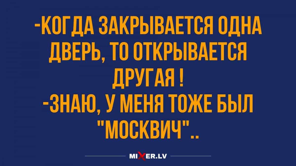 "Юмор за сегодня и старый ""Москвич"""