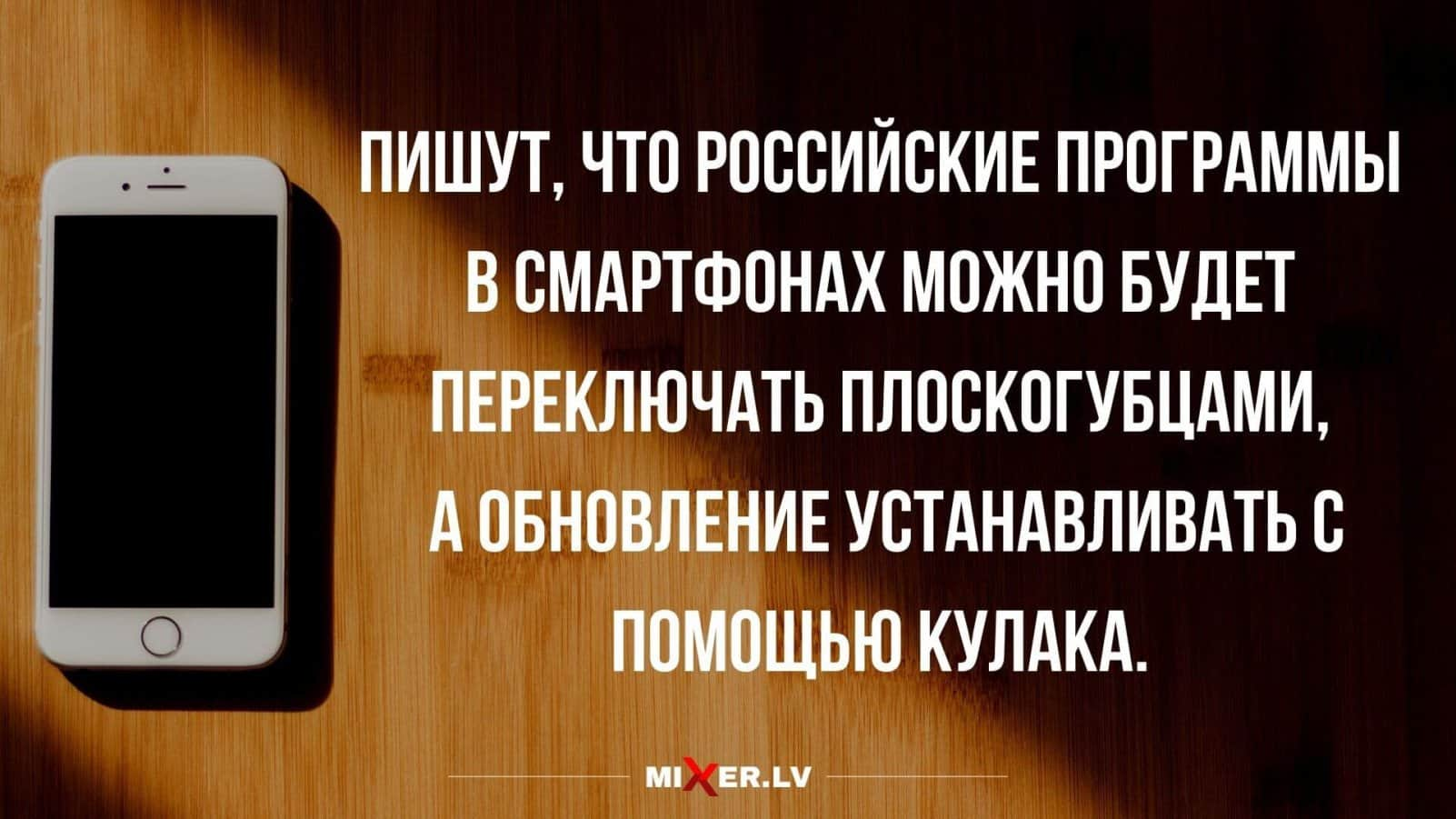 Анекдоты за день и российские приложение в смартфонах