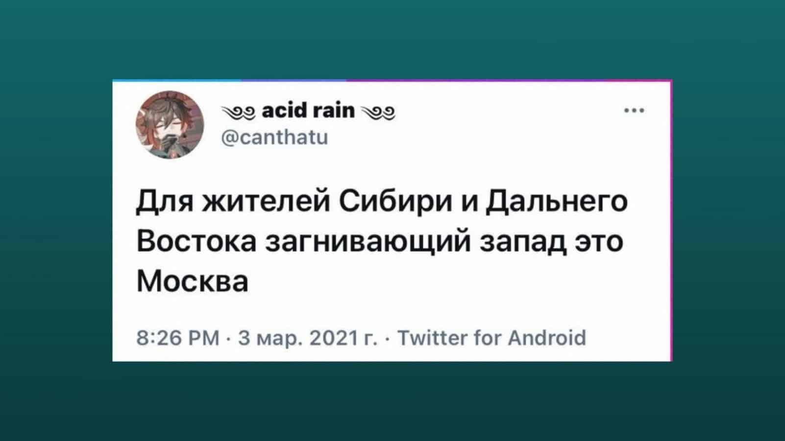Юмор о Москве: обордюрилась и не собирается останавливаться