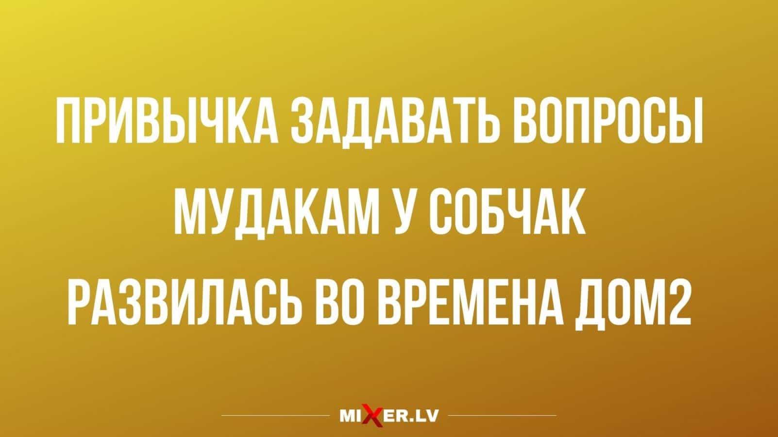 Анекдоты за сегодня и новое интервью Собчак