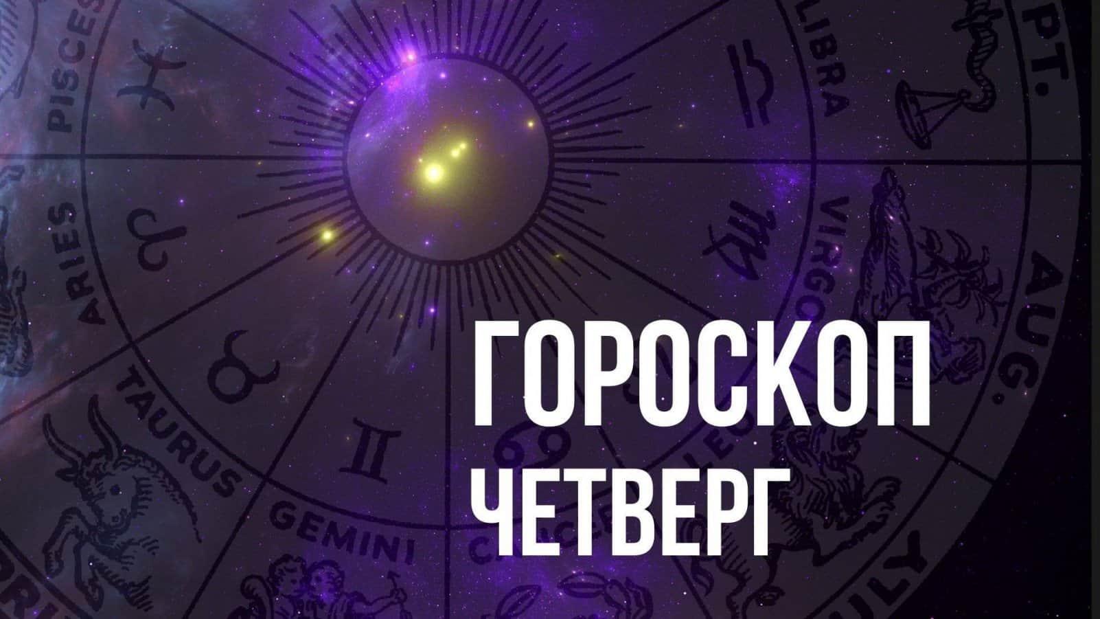 Гороскоп на четверг 25 марта для каждого знака Зодиака