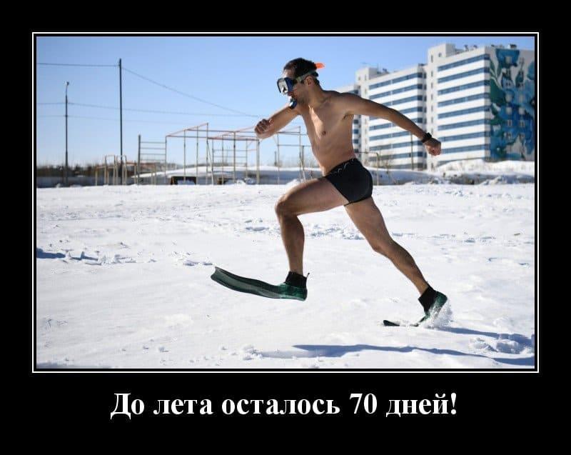 Жизненные демотиваторы и когда до лета осталось 70 дней