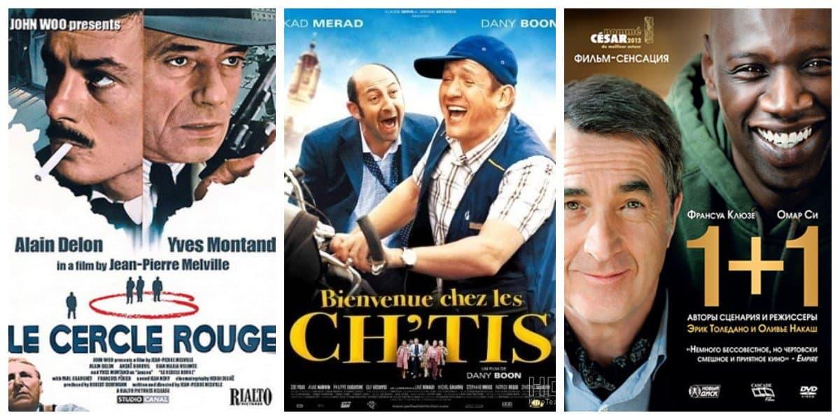 Не без Делона: 10 великолепных французских фильмов на любой вкус