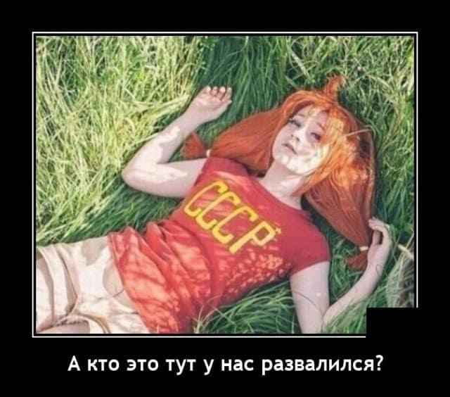 Свежие демотиваторы: хорошее настроение и как развалился СССР