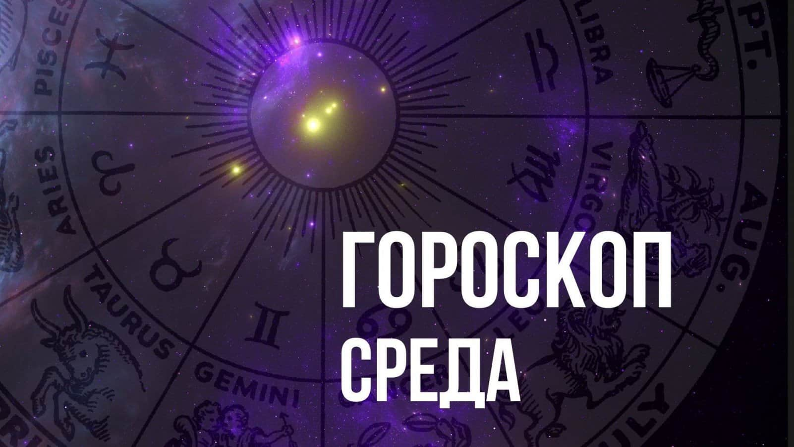Гороскоп на среду 31 марта для каждого знака Зодиака