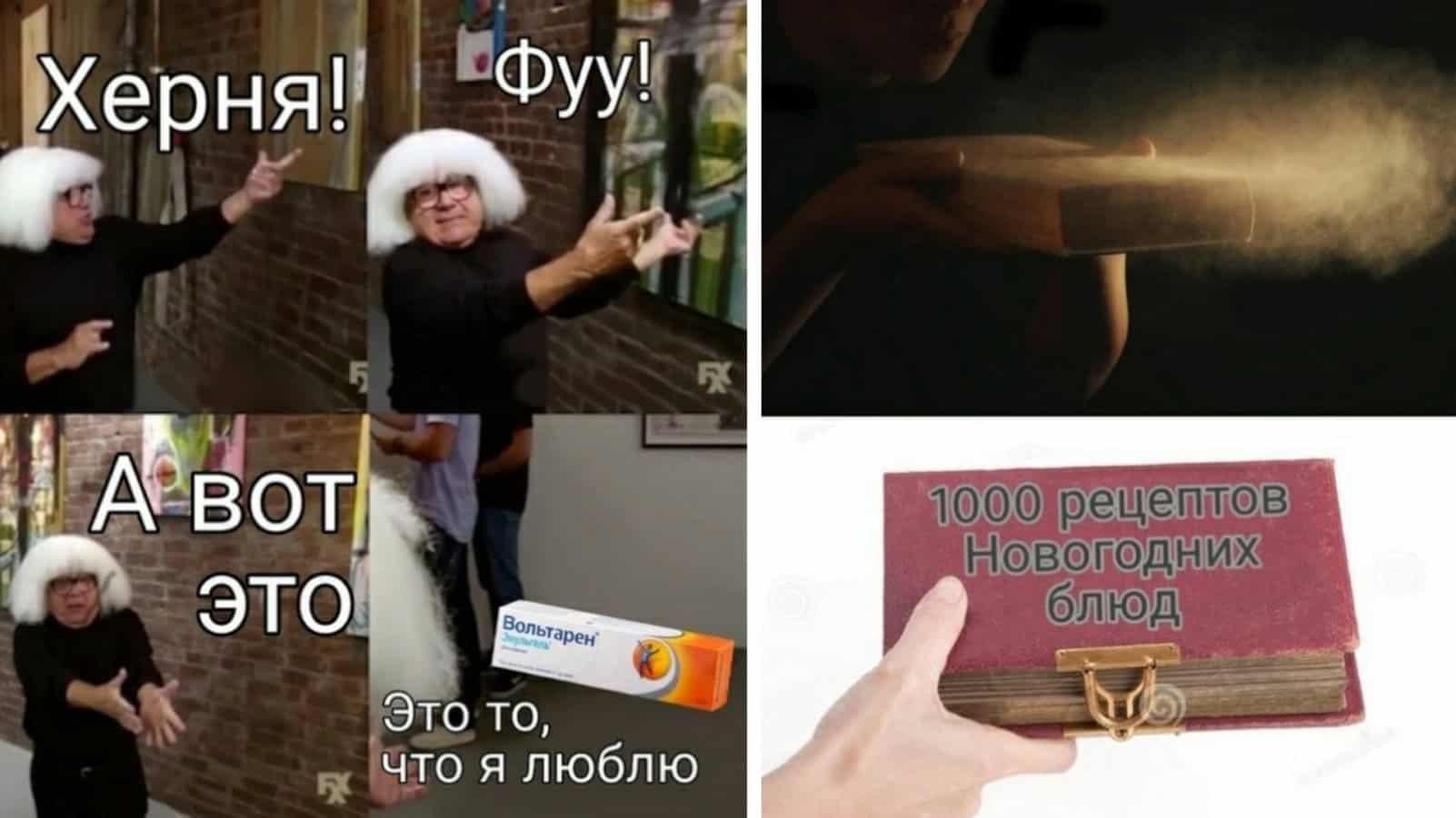 Мемы для пенсионеров книга новогодних рецептов