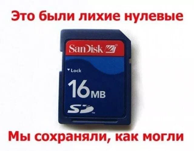 Мемы из лихих 2000-х годов, которые мы сохраняли на компакт дисках