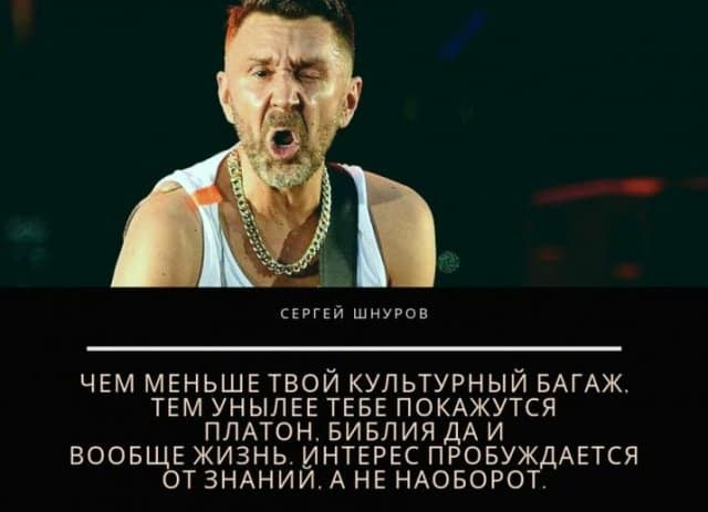 Цитаты и шутки от Сергея Шнурова
